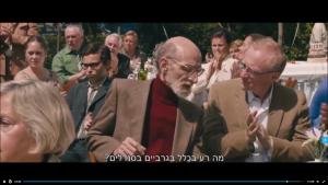 """דויד גרוסמן מבליח לרגע בסרט """"יש ילדים זיגזג"""" (במאי: וינסנט באל, על פי הספר בהוצאת הקיבוץ המאוחד)"""