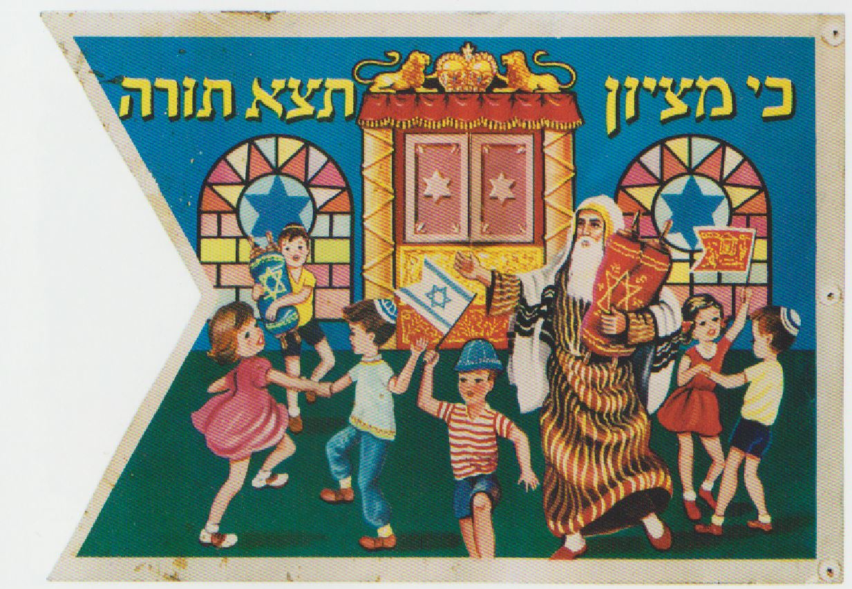 What Does Your Simchat Torah Flag Say About You