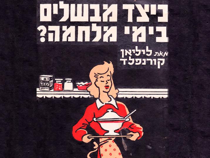 """כריכת הספר """"כיצד מבשלים בימי מלחמה"""", הוצאת עולם האשה, תש""""ב"""