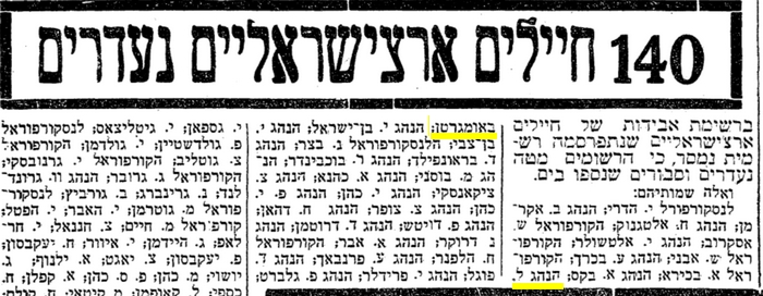 Announcement published in the newspaper, HaMashkif, in regard to missing persons who had perished at sea (Menachem Baumgarten's name is marked in yellow). Click for the full article on the Historical Press website