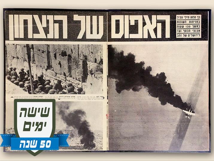 שונות צבא ההגנה של ישראל גאה להציג: אלבום הניצחון YY-52