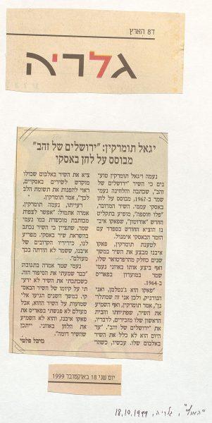 """הכתבה """"יגאל תומרקין: ירושלים של זהב מבוסס על לחן באסקי"""", עיתון הארץ, 18.10.1999"""