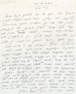 """על השיר """"ירושלים של זהב"""" בכתב ידה של שמר"""