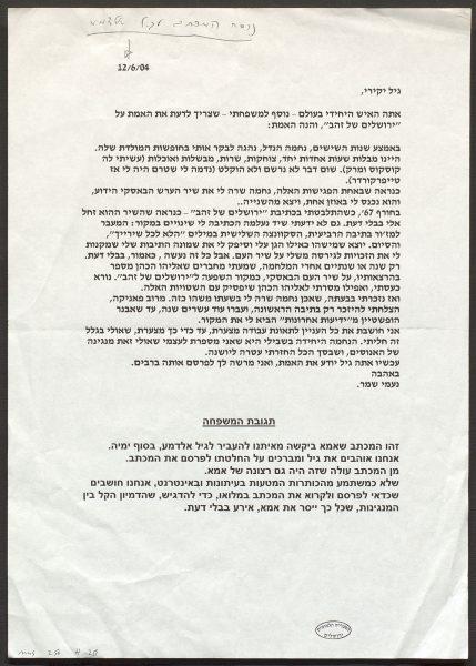 נוסח המכתב שכתבה נעמי שמר אל גיל אלדמע ותגובת משפחתה של שמר