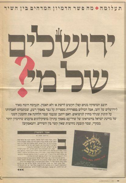 """כתבתו של אבנר הופשטיין """"ירושלים של מי"""", """"ידיעות אחרונות"""", ט' ניסן תש""""ס, 14.4.2000"""
