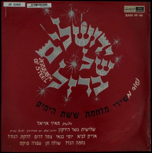 """מעטפת התקליט """"ירושלים של ברזל"""" משנת 1967"""