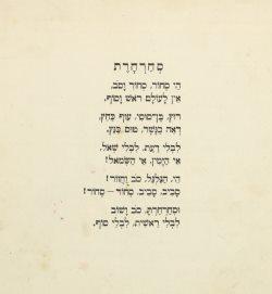 """גרסה מוקדמת של """"רוץ בן סוסי"""" מתוך ספר הדברים מאת חיים נחמן ביאליק . איור: תום זיידמן-פרויד"""