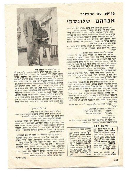 הכתבה מעיתון משמר לילדים, שנה כ, חוברת 42, 1965