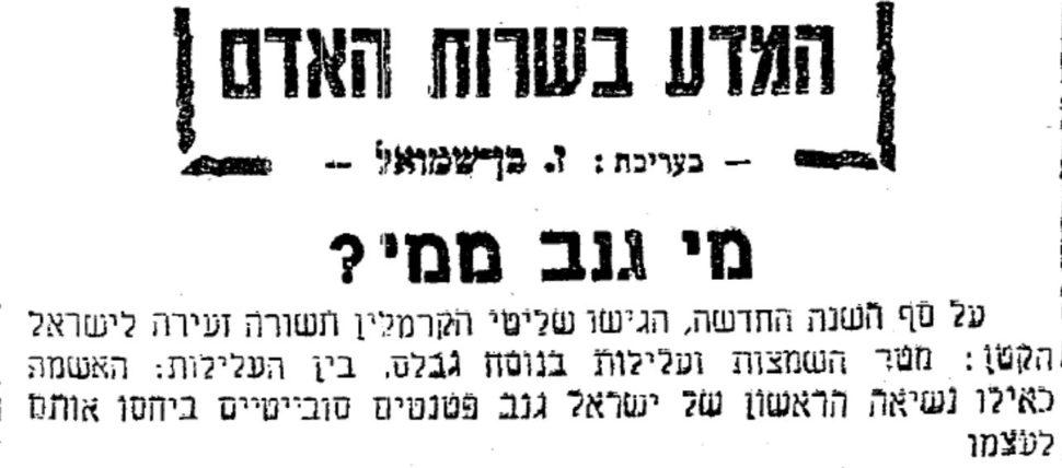 """""""עלילה נוסח גבלס"""": הסובייטים מאשימים את ויצמן שגנב את הרעיון על האצטון. כתבה מתוך עיתון חירות שהתפרסמה בתאריך 18 בספטמבר 1958"""