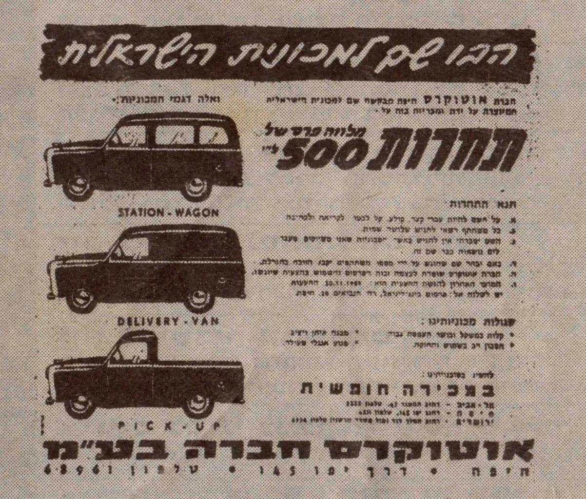 Autocars' announcement of a naming competition for the first Israeli automobile