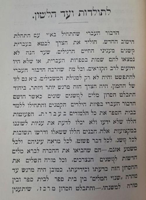 העמוד הפותח את זכרונות ועד הלשון העברית בארץ ישראל