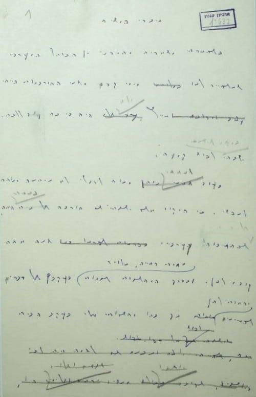 """מתוך כתב היד של שי עגנון של הסיפור """"איברי משיח"""""""