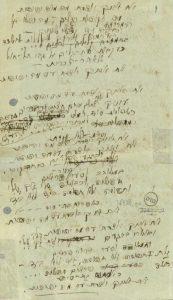 'את אינך יודעת' בכתב ידו של המשורר. ארכיון הספריה הלאומית