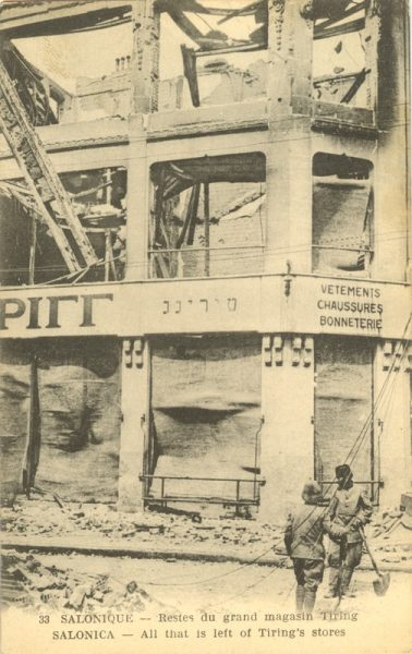 Tiring, a Jewish store that sold clothing, shoes and hoisery was destroyed by the 1917 fire in Salonika. Photograph from the Folklore Research Center, Hebrew University of Jerusalem.
