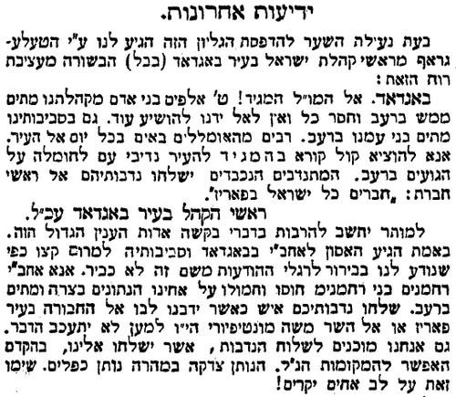 מתוך: המגיד, יוםרביעי, אפריל 14, 1880