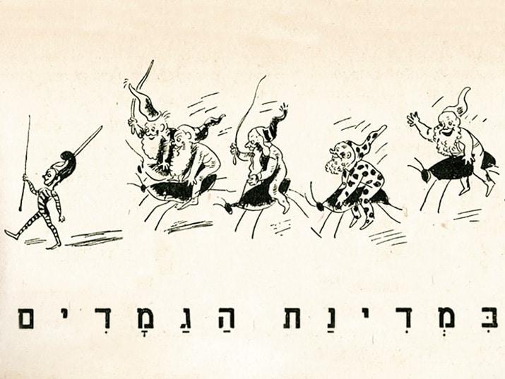 """הפרסום הראשון של השיר """"במדינת הגמדים"""", כפי שהופיע ב""""דבר לילדים"""" ב- 1.10.1940"""