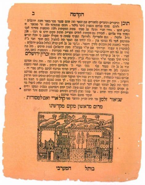 """הקדמה לספר """"זכרון ירושלים"""" מאת ר' שניאור זלמן מנדלוביץ"""