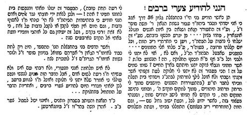 """לצפייה בכתבה: הנני להודיע צערי ברבים, """"חבצלת"""", 1872 (על הפסקת מתן כספי החלוקה)"""