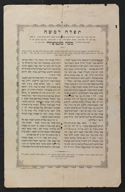 """לצפייה בכרזה """"תפילה למשה"""" מתוך אוסף האפמרה - הספרייה הלאומית"""
