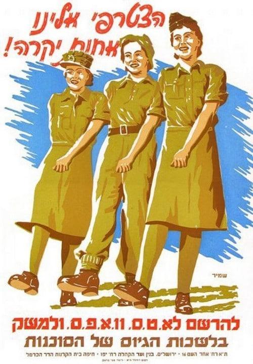 כרזה הקוראת לנשים להתנדב לחיל העזר לנשים הבריטי (א.ט.ס)