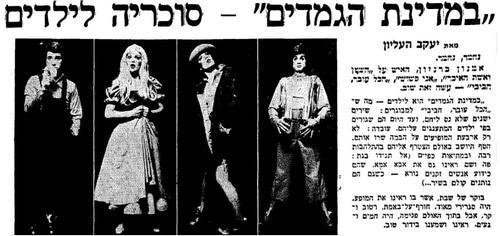"""ביקורת על ההצגה """"במדינת הגמדים"""". פורסם במעריב 24.3.1976. לחצו על התמונה לכתבה המלאה"""
