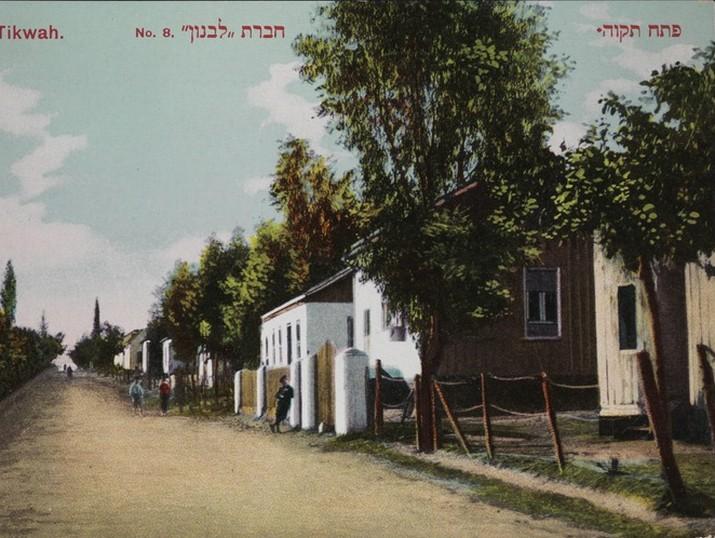 גלויה צבועה של פתח תקווה מראשית המאה העשרים. מתוך אוסף הגלויות