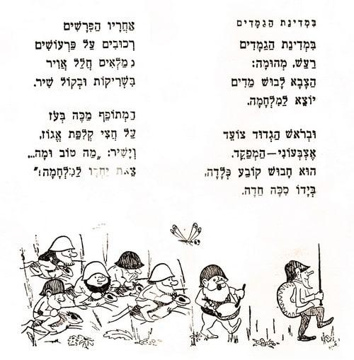 """השיר כפי שהופיע בספרה של אלה אמתן """"במדינת הגמדים: שירים וחרוזים"""", תשי""""ח. הציור של לאה פלד"""