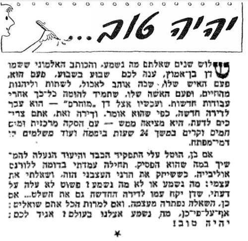 """פתיחת הטור הראשון של רות בונדי """"יהיה טוב"""" ב""""דבר השבוע"""" 6.1.1956. לחצו על התמונה לטור המלא"""