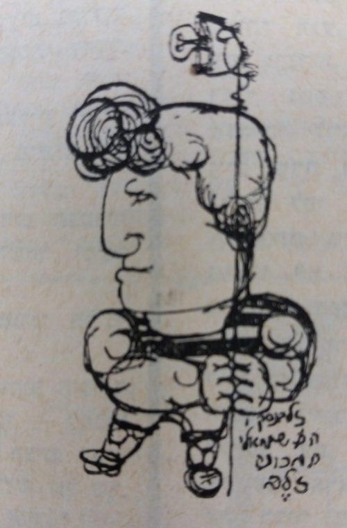 אריק איינשטיין מצייר את דוד זליבנסקי (זלב)