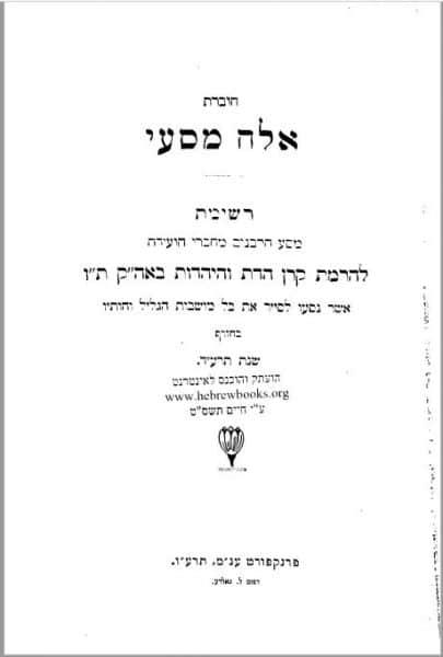 שער חוברת אלה מסעי, אשר מתעדת את מסע הרבנים. החוברת הודפסה בשנת 1940. ניתן להוריד את החוברת מהאתר Hebrew Books.