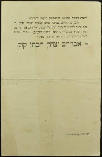 """זהו מכתב התגובה של הרב קוק שקובע כי """"אני סולח ומוחל לכל מי שפגע בי"""". שנת 1920, מתוך ארכיון הספרייה הלאומית"""