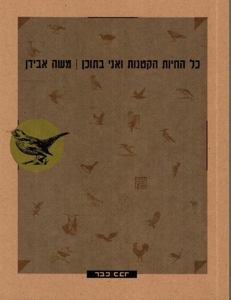 """משה אבידן, """"כל החיות הקטנות ואני בתוכן"""", מוסד ביאליק, סדרת """"כבר"""", 2018"""