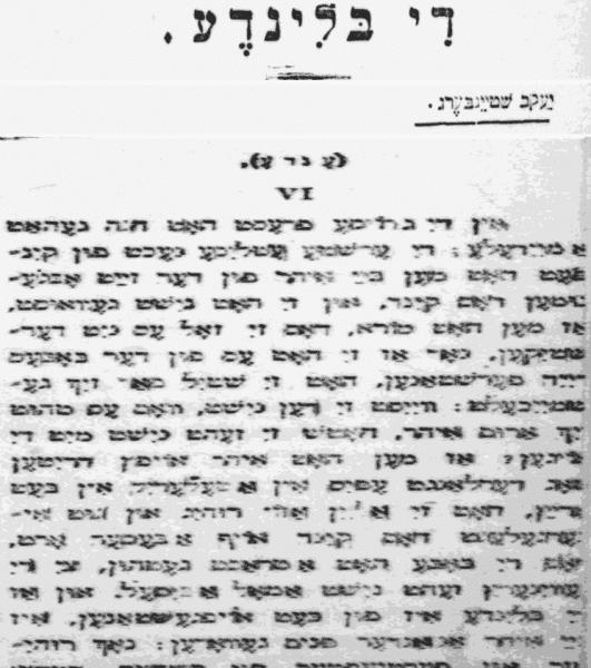 עיוורת בהוצאה ראשונה .מתוך 'דער פריינד'. 7 באפריל 1912