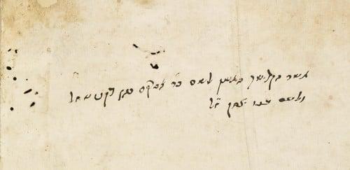 כתב יד הרמבם