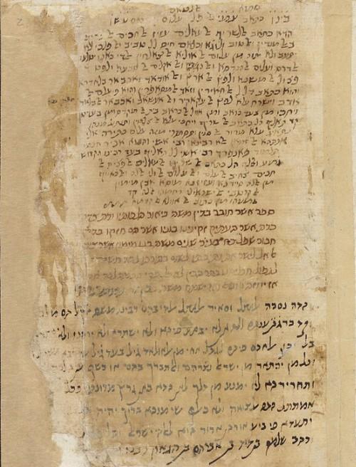 """ההקדשה של רבי שלמה, אחד מניניו של הרמב""""ם, המצוי בכתב היד בספריית הבודליאנה באוניברסיטת אוקספורד"""