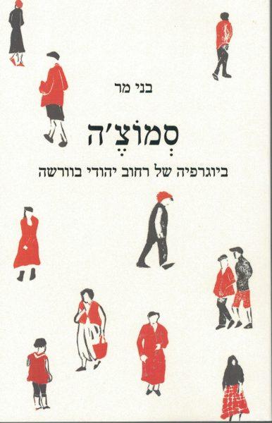 """""""סמוצ'ה – ביוגרפיה של רחוב יהודי בוורשה"""", בני מר, הוצאת מגנס, 2018."""