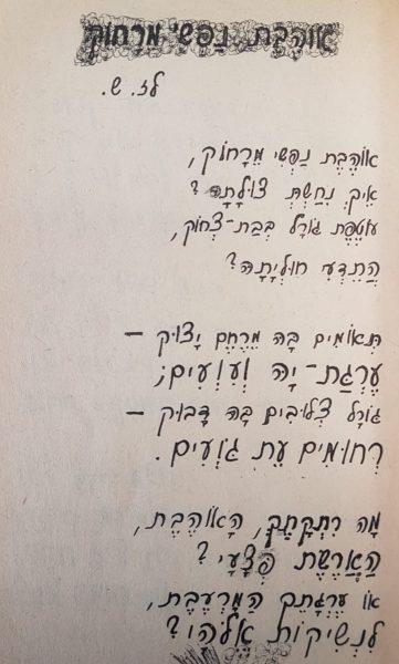 שלמה שטיין, מתוך: שברי הללויה, 1961.