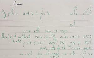 ממכתבו של שלמה שטיין להוגו ברגמן