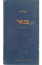 """ספר שיריה הראשון של זלדה, """"פנאי"""". 1967"""