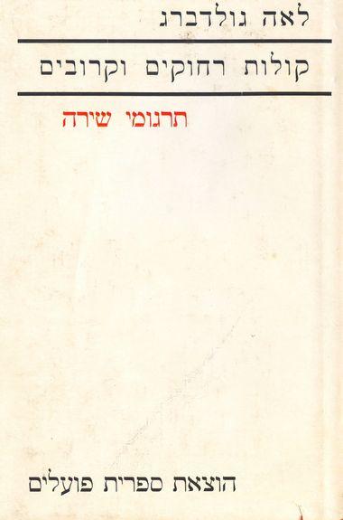 """עותק של הספר """"קולות רחוקים וקרובים"""" (ספריית פועלים, תל אביב 1975)"""
