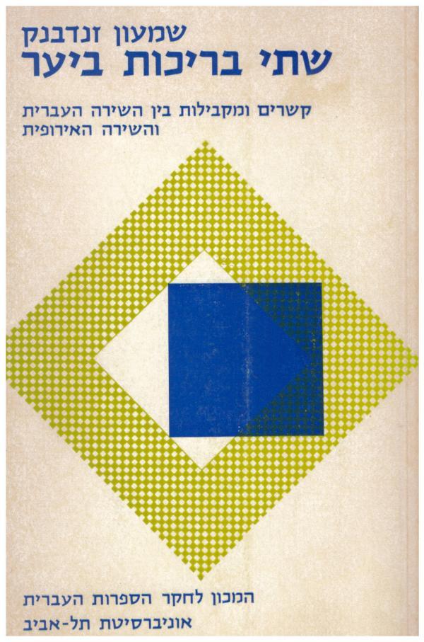 """עותק ספרו של שמעון זנדבנק, """"שתי בריכות ביער"""" (תל אביב 1975)"""