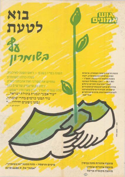 """(תמונה 11) שבוע נטיעות בשומרון בט""""ו בשבט תשמ""""ו (1986), מטעם """"גוש אמונים"""""""