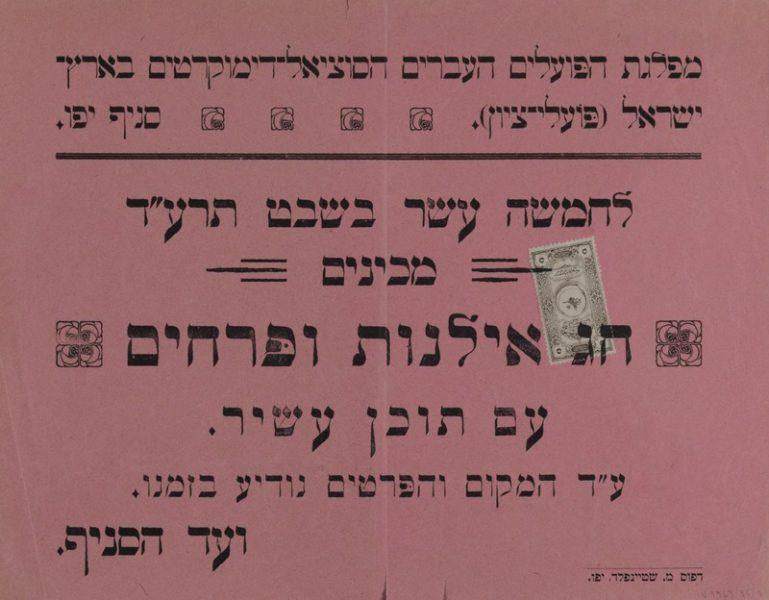 """נשף ט""""ו בשבט של מפלגת """"פועלי ציון"""" ביפו בשנת תרע""""ד (1914)"""