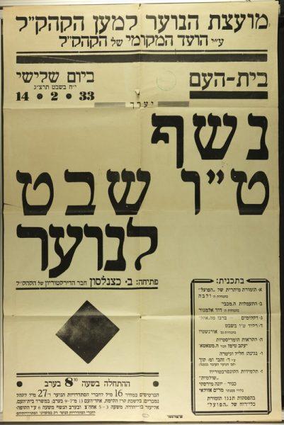 """מסכת ט""""ו בשבט לשנת תרצ""""ג (1933)"""