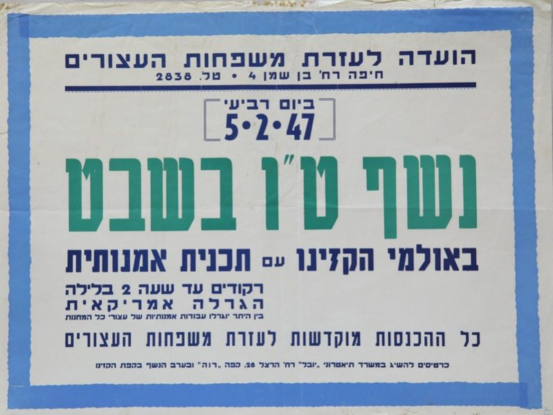 """נשף ריקודים לרגל ט""""ו בשבט תש""""ז (1947) בחיפה"""