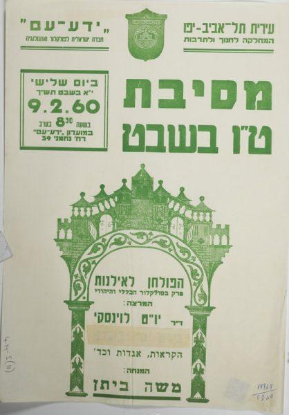 """ט""""ו בשבט תש""""כ (1960) באגודת """"ידע עם"""" בחיפה"""