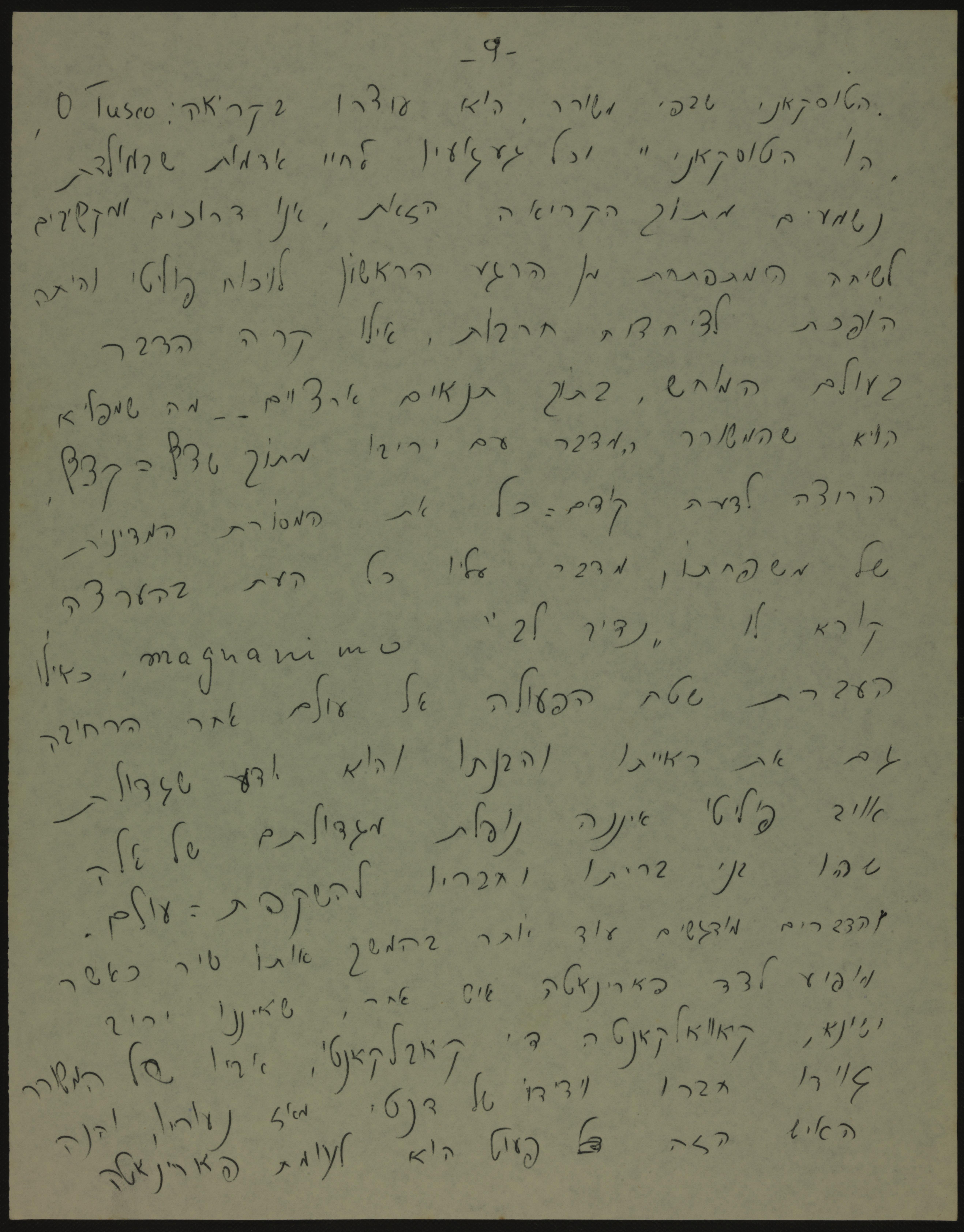 מתוך נאום למלאת שבע מאות שנה להולדת דנטה.לחצו לצפייה בכתב היד מתוך אוסף לאה גולדברג בספרייה הלאומית