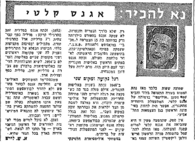 """עיתון """"דבר"""" 25.8.1957"""