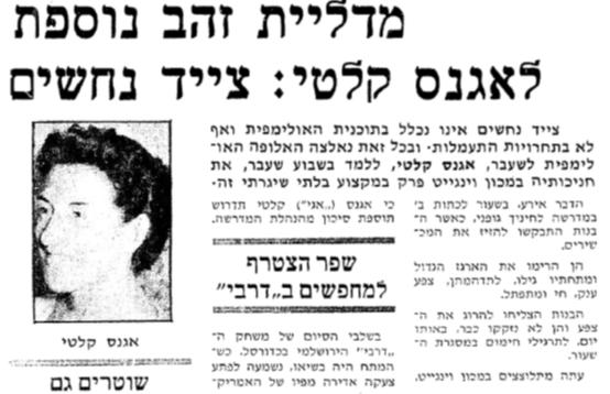 """עיתון """"דבר"""" 5.11.1972"""