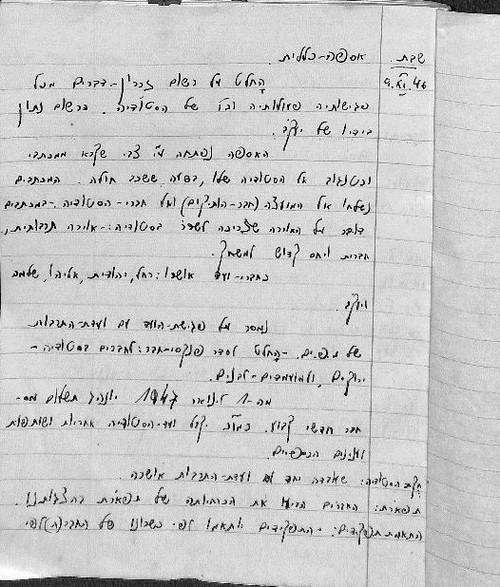 תחילת היומן, נובמבר 1946, הרישום נתון בידיו של יעקב